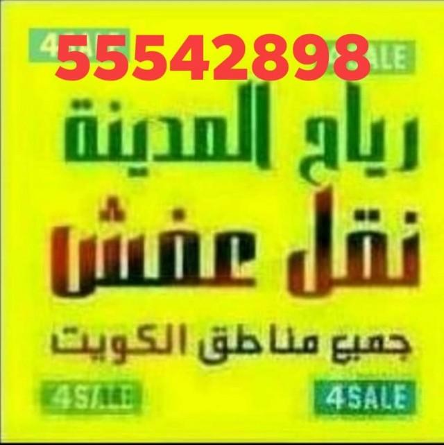 نقل عفش 55542898
