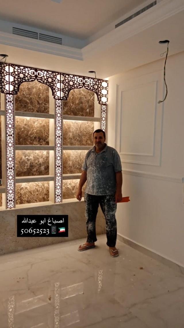 اصباغ ابو عبدالله