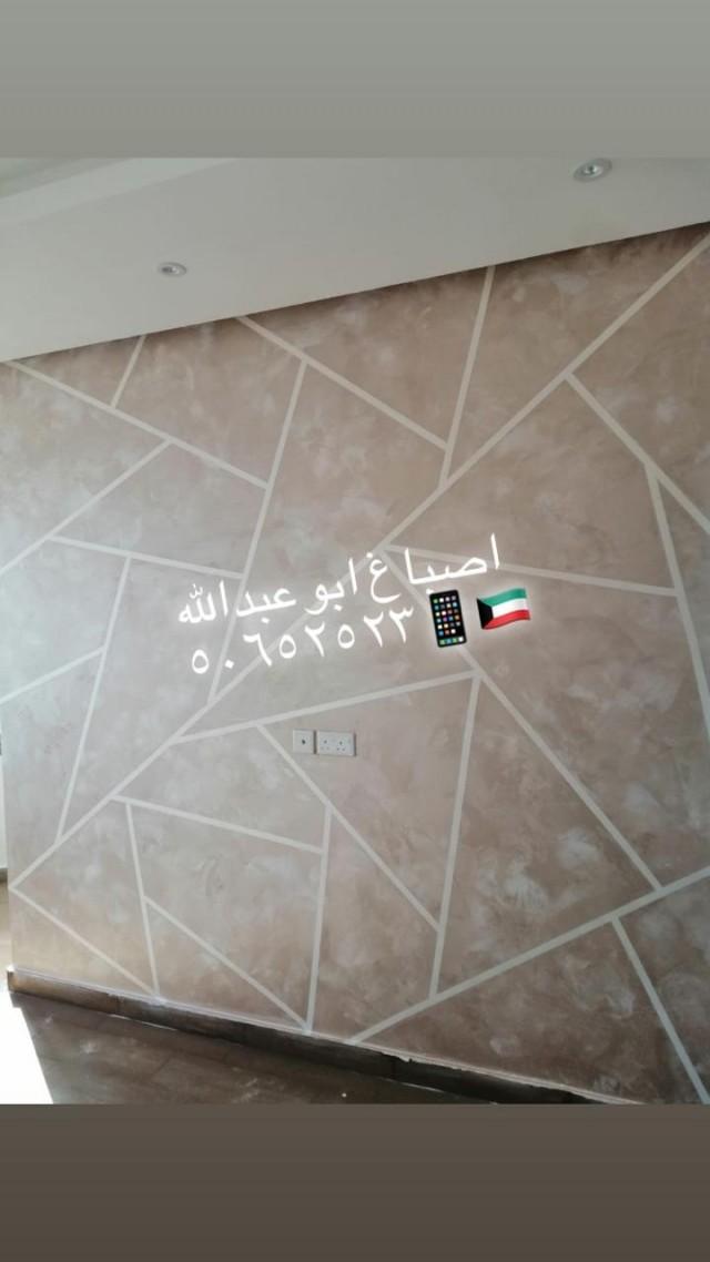 أصباغ ابو عبدالله