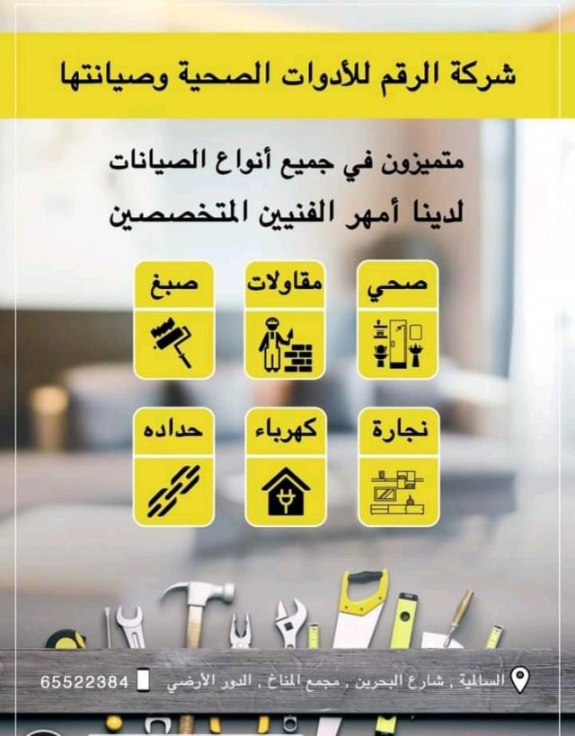 صيانة ادوات صحية ومنزلية