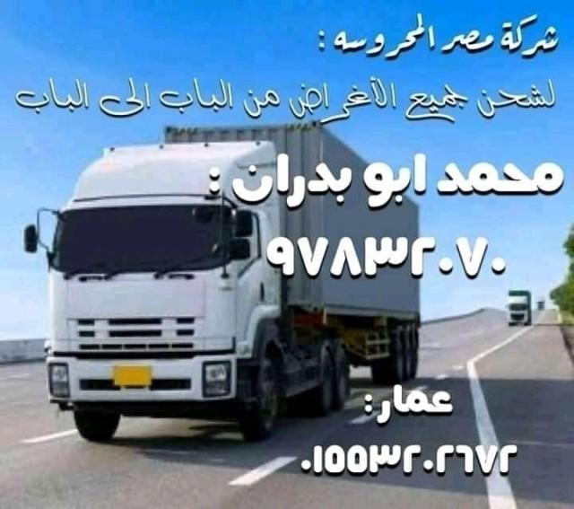 شركه مصر المحروسه