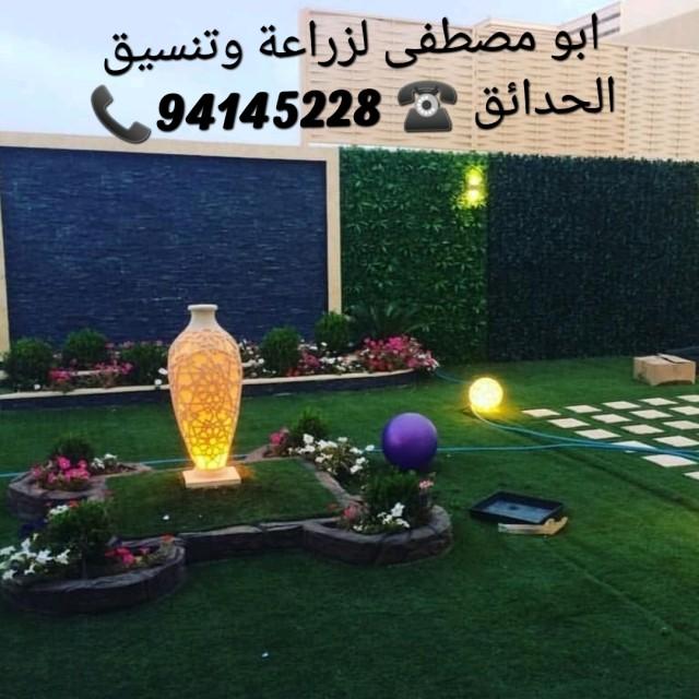 ابو مصطفى لتنسيق الحدائق