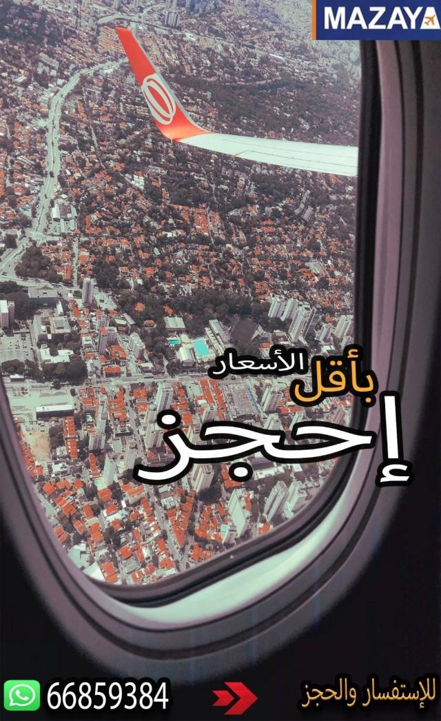 حجز تذاكر طيران وسفر