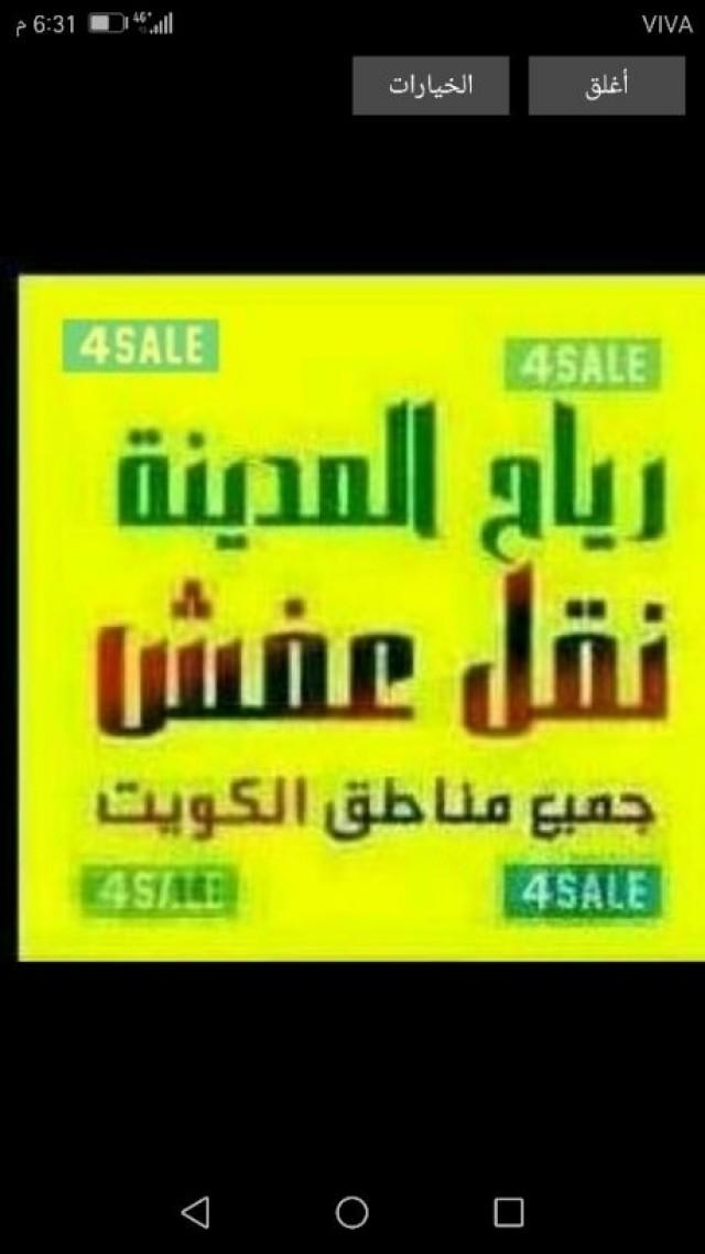 الفرج لنقل العفش 97707837