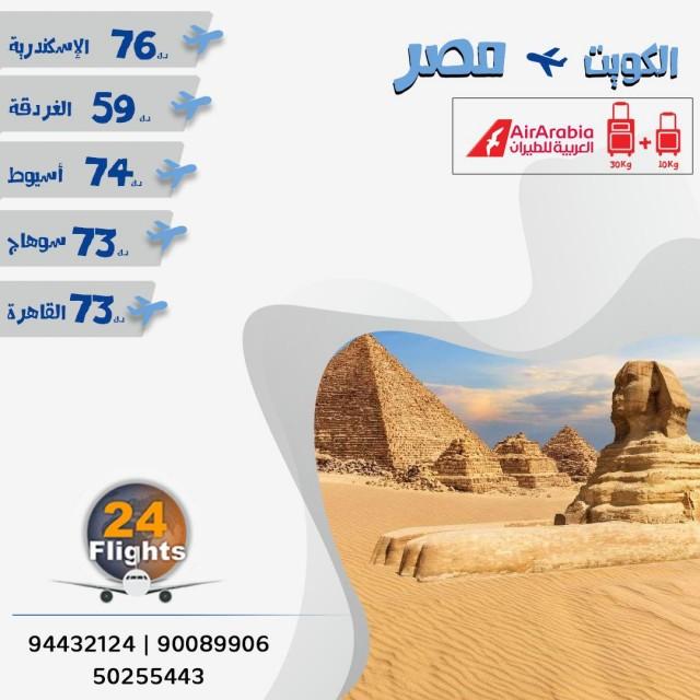 احجز رحلتك  إلى مصر خلال شهر رمضان بأقل الاسعار