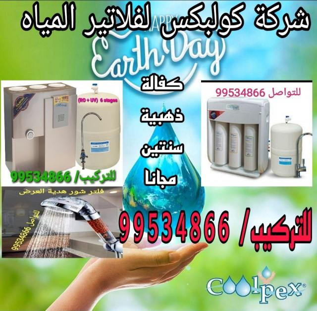 شركة كولبكس لفلاتير المياه
