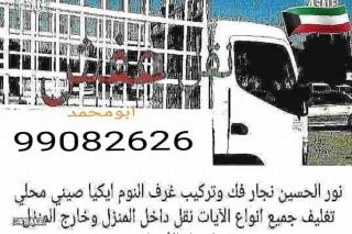 نقل عفش جميع مناطق الكويت وترك