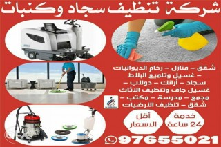 al noor cleaning service