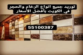 توريد مود البناء في الكويت