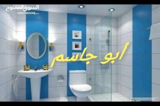 أبو جاسم مقاول صحي وسراميك