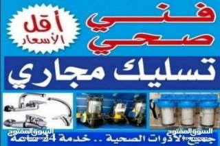 أبو جاسم فني صحي وتسليك مجاري