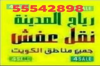 نقل عفش أبو علي 55542898