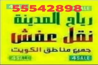 نقل عفش أبو علي 55542898 فك