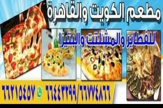مطعم الكويت والقاهره