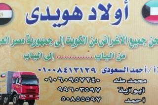 شحن اغراض لمصر