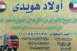 شحن وتغليف من الكويت الى مصر ب