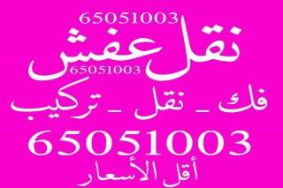 نقل عفش 65051003 فك وتركيب