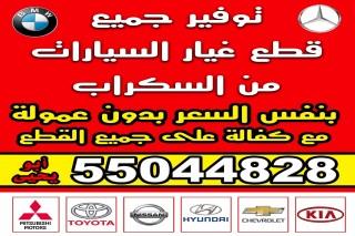 توصيل لجميع مناطق الكويت