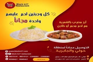 شركة مطاعم بلوك 427