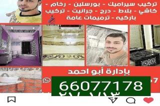 أبو أحمد معلم سيراميك ورخام وت
