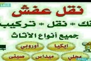 الرحاب لنقل العفش 55095300
