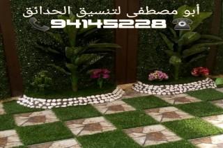 أبو مصطفى لتنسيق الحدائق