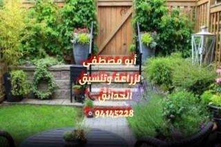 ابو مصطفى لتنسيق الحدائق941452