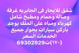 جابريه شقق للايجار وأستديوهات