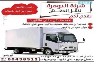 نقل عفش 60438912