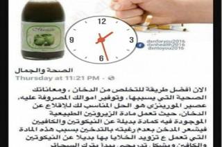 عصير المورنزي لتخلص من التدخين