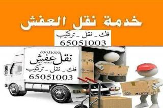 ابوعبدالرحمن لخدمات نقل العفش