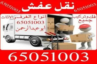 نقل عفش وأثاث 65051003