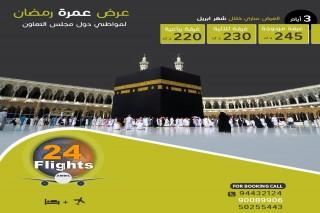 عمرة شهر رمضان المبارك