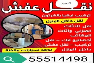 نقل عفش جميع مناطق الكويت
