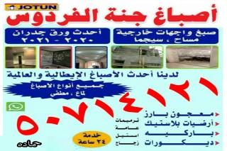 الكويت الجليب