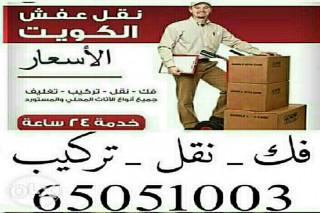 نقل عفش بأقل الأسعار فك وتركيب