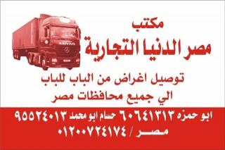 شحن الغرض من الكويت الي مصر