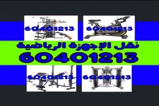 نقل اجهزه رياضيه 60401213