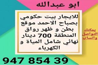 للايجار قسيمه بصباح الاحمد