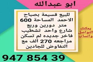 قسيمه بصباح الاحمد للبيع