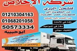 شحن وتغليف من الكويت الى مصر