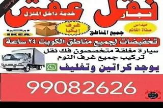 نقل عفش لجميع مناطق الكويت
