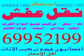 نقل عفش في جميع مناطق الكويت