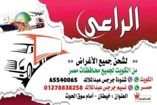 شحن من الكويت لمصر