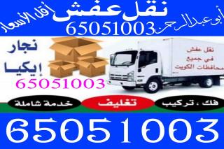 خدمات نقل العفش والأثاث