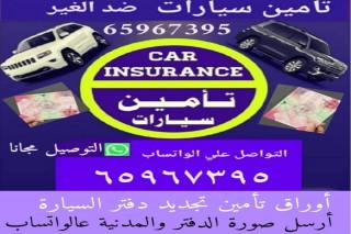 تأمين سيارات ومركبات